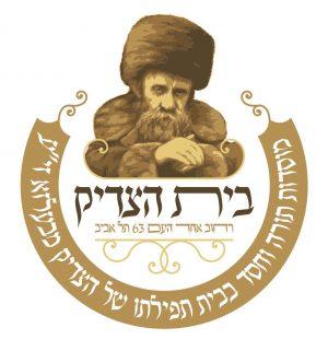 לוגו בית הצדיק תל אבי